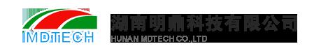 欢迎访问湖南明鼎科技有限公司网站!
